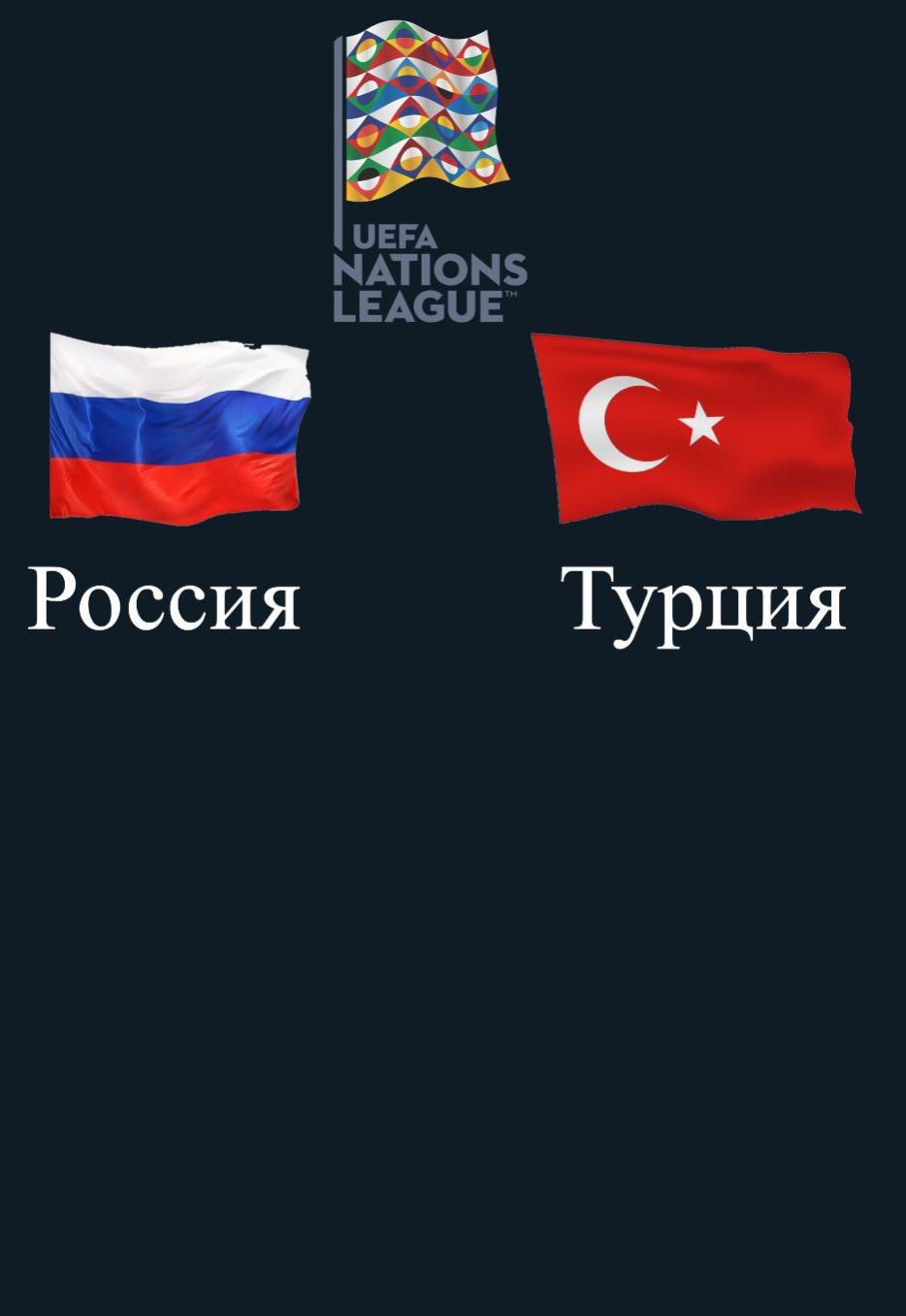 россия турция матч купить билеты